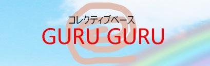 総合サイトGURUGURUへのリンク